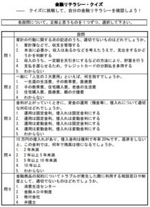 金融リテラシー調査_クイズ