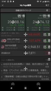 iSPEED編集
