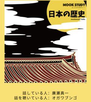 MOOKSTUDY日本の歴史
