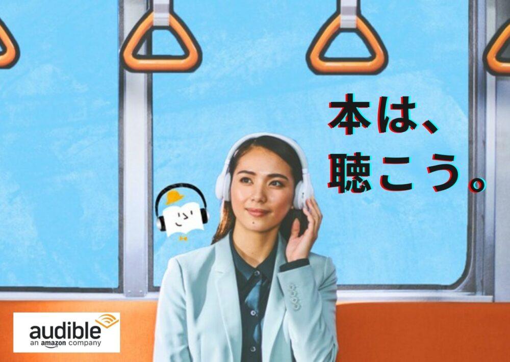【聴く読書】Audible(オーディブル)ってどんなサービス?