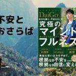[DaiGo]『究極のマインドフルネス』の要約・感想【Let's瞑想】