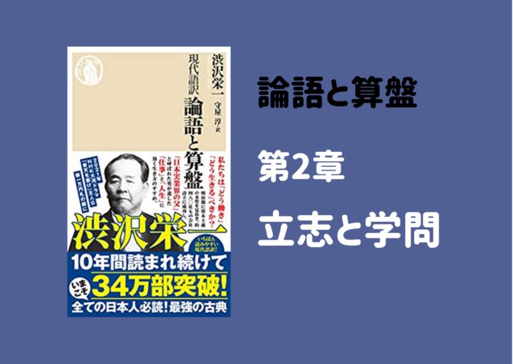 渋沢栄一『現代語訳:論語と算盤』第2章「立志と学問」の要約まとめ