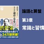 渋沢栄一『現代語訳:論語と算盤』第3章「常識と習慣」の要約まとめ