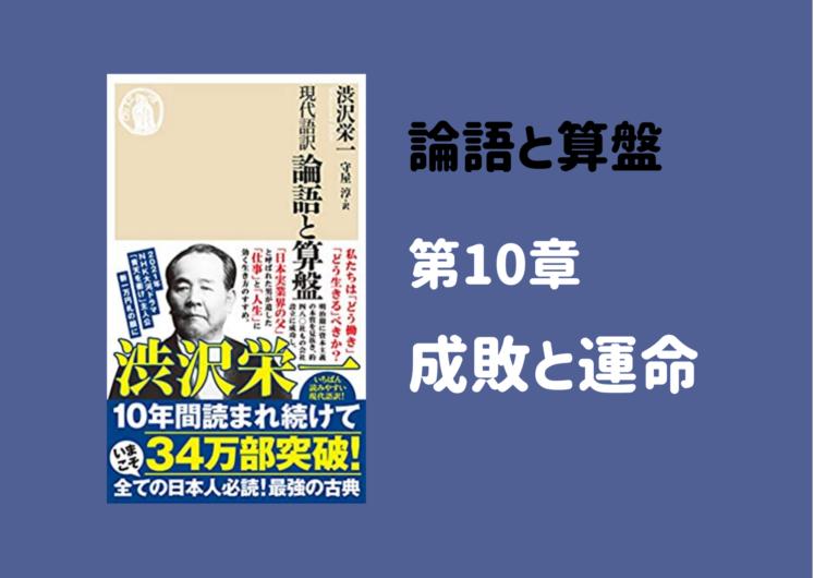 渋沢栄一『現代語訳:論語と算盤』第10章「成敗と運命」の要約まとめ