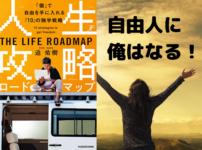 『人生攻略ロードマップ』の要約・書評【個で生きる10STEP】
