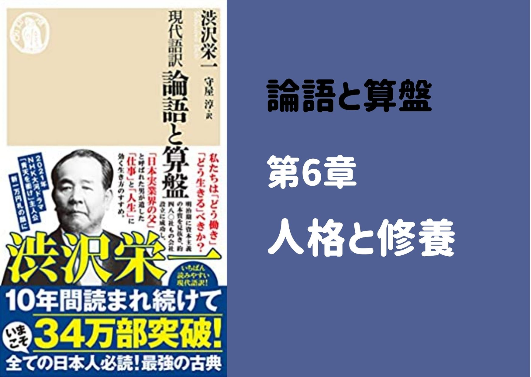 渋沢栄一『現代語訳:論語と算盤』第6章「人格と修養」の要約まとめ