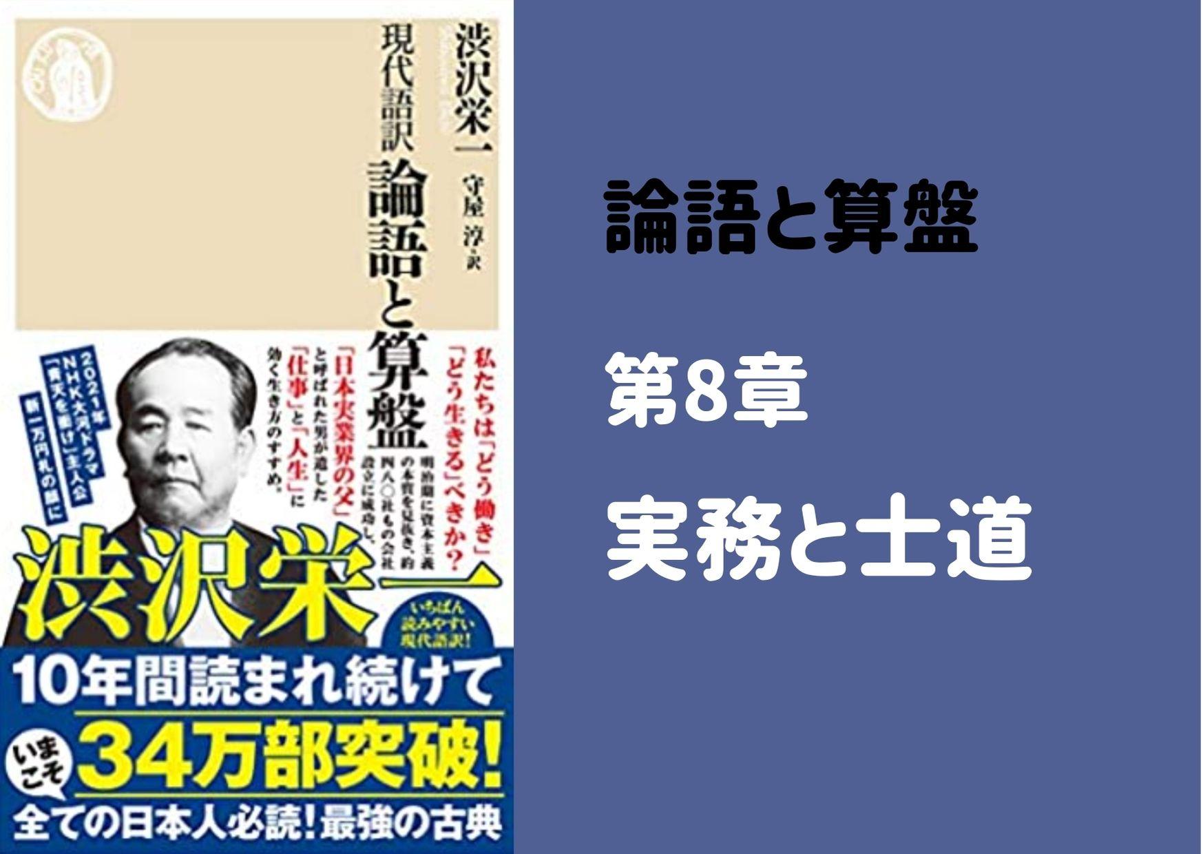 渋沢栄一『現代語訳:論語と算盤』第8章「実務と士道」の要約まとめ