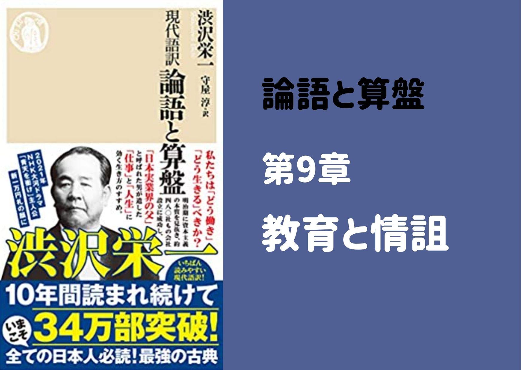 渋沢栄一『現代語訳:論語と算盤』第9章「教育と情詛」の要約まとめ