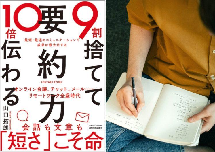 【要約力とは】山口拓郎先生の本から学ぶ-超情報化社会の必須スキル
