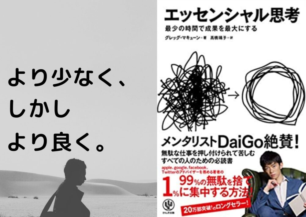 『エッセンシャル思考』要約・感想まとめ【99%の無駄を捨てる】