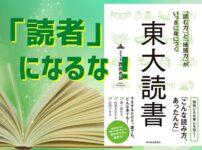 『東大読書』の要約・感想【能動的な読書で「地頭力」は鍛えられる】