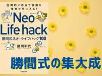 『勝間式ネオ・ライフハック100』の要約・感想【快適の教科書】