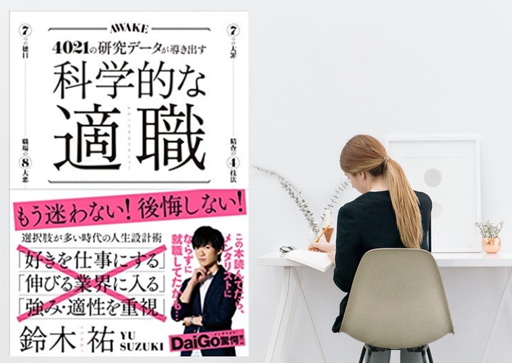 鈴木拓『科学的な適職』要約・感想【幸福度を最大化する仕事とは】