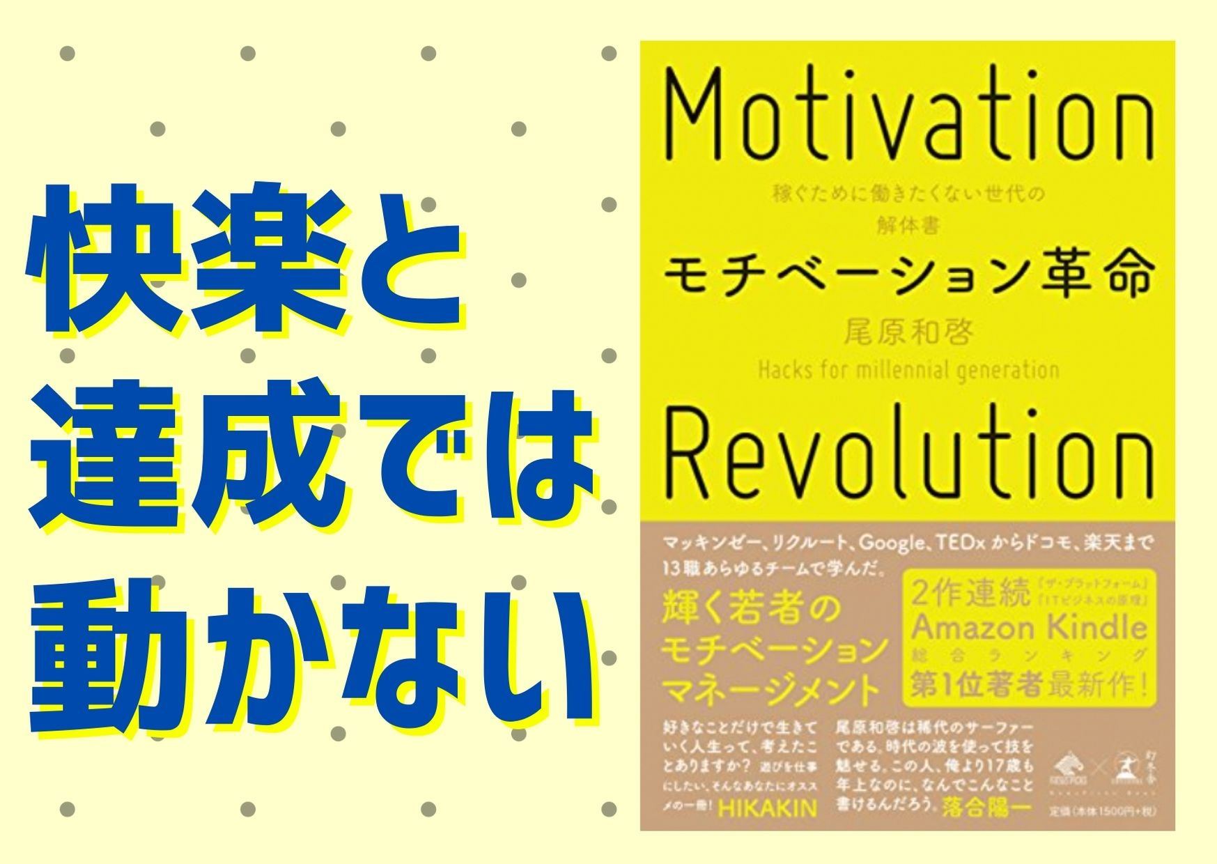 『モチベーション革命』の要約・感想まとめ【価値観の世代交代】
