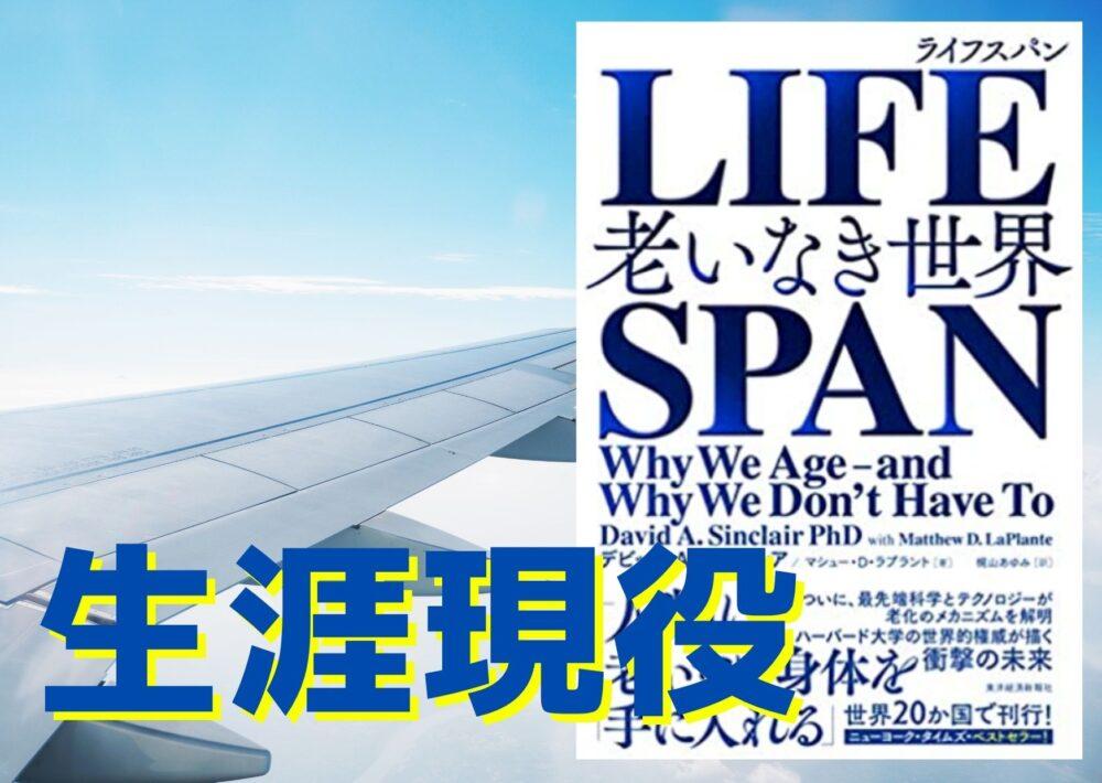 『LIFESPAN(ライフスパン)』の要約【もう老けない!!】