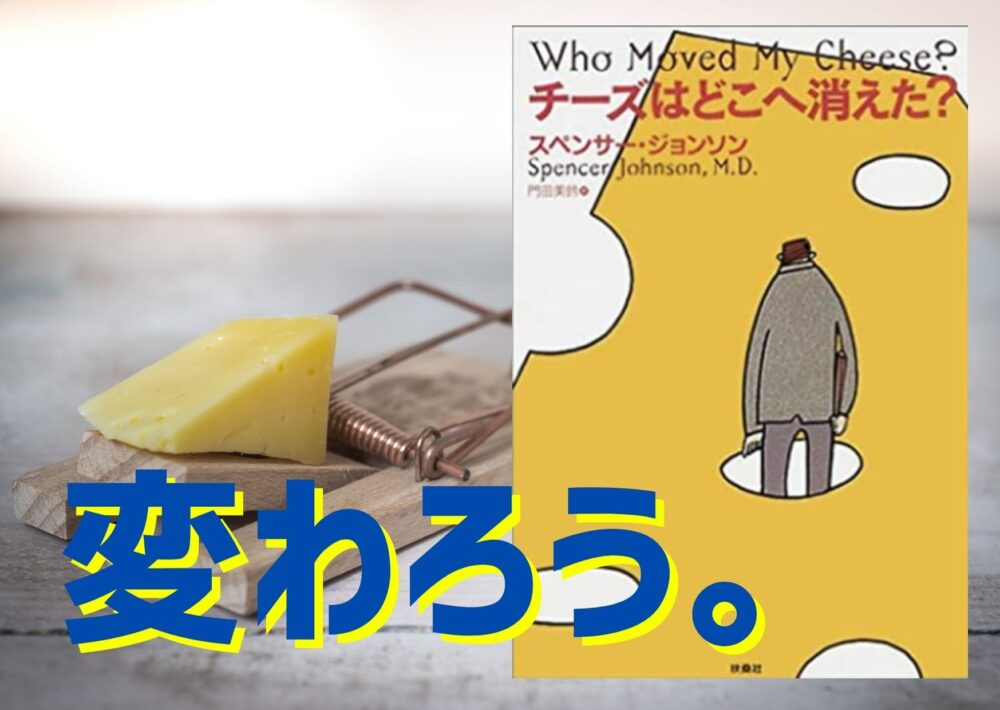 『チーズはどこへ消えた?』の要約・感想【変化にどう向き合う?】