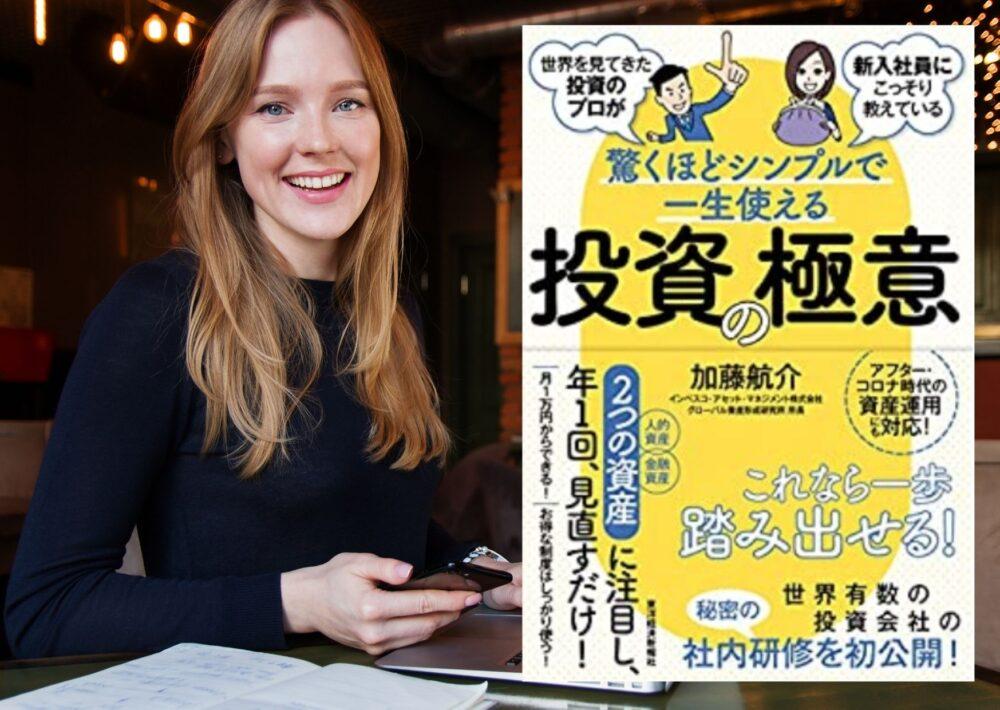 『驚くほどシンプルで一生使える投資の極意』の要約【日本人向け】