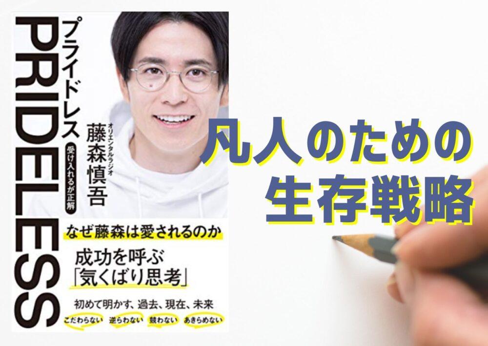 『PRIDELESS(プライドレス)』の要約【藤森慎吾の愛され力】