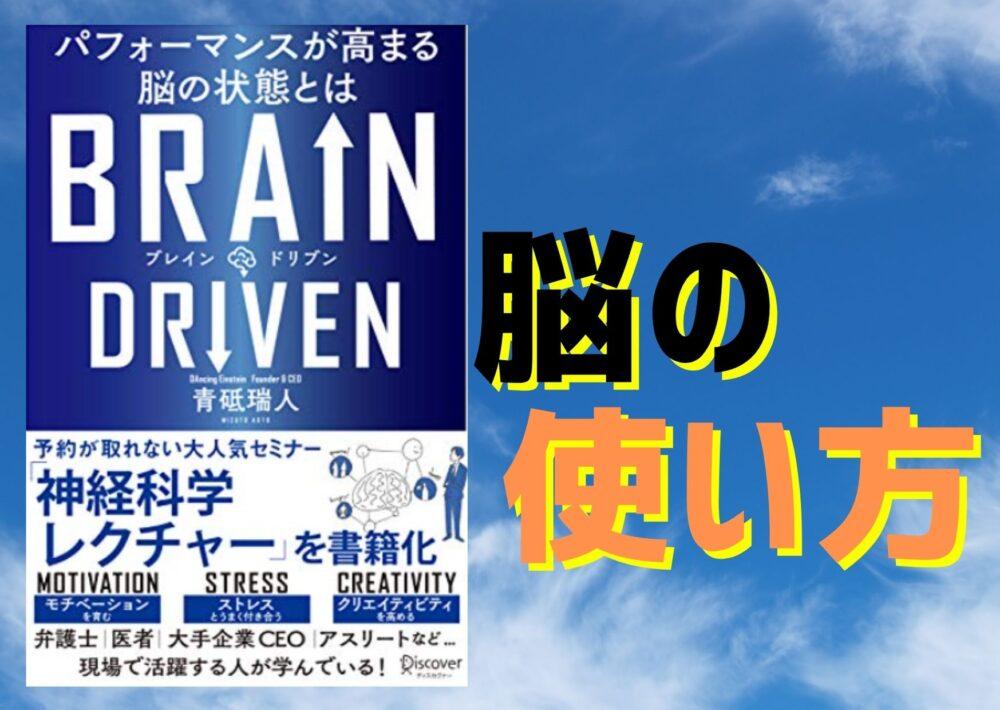 『BRAINDRIVEN(ブレインドリブン)』の要約【脳を学ぶ】