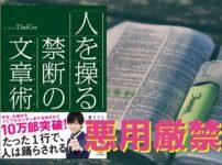 DaiGo著『人を操る禁断の文章術』の要約【これで奴を動かせる】
