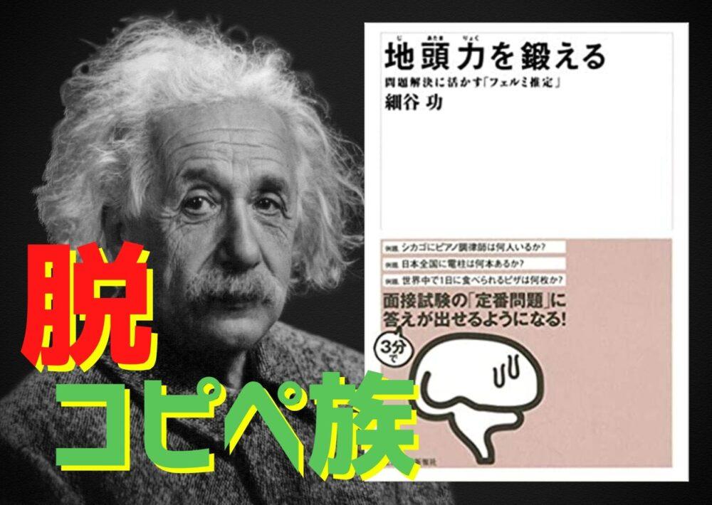 『地頭力を鍛える』の要約・感想【頭のいい人がする3つの思考法】