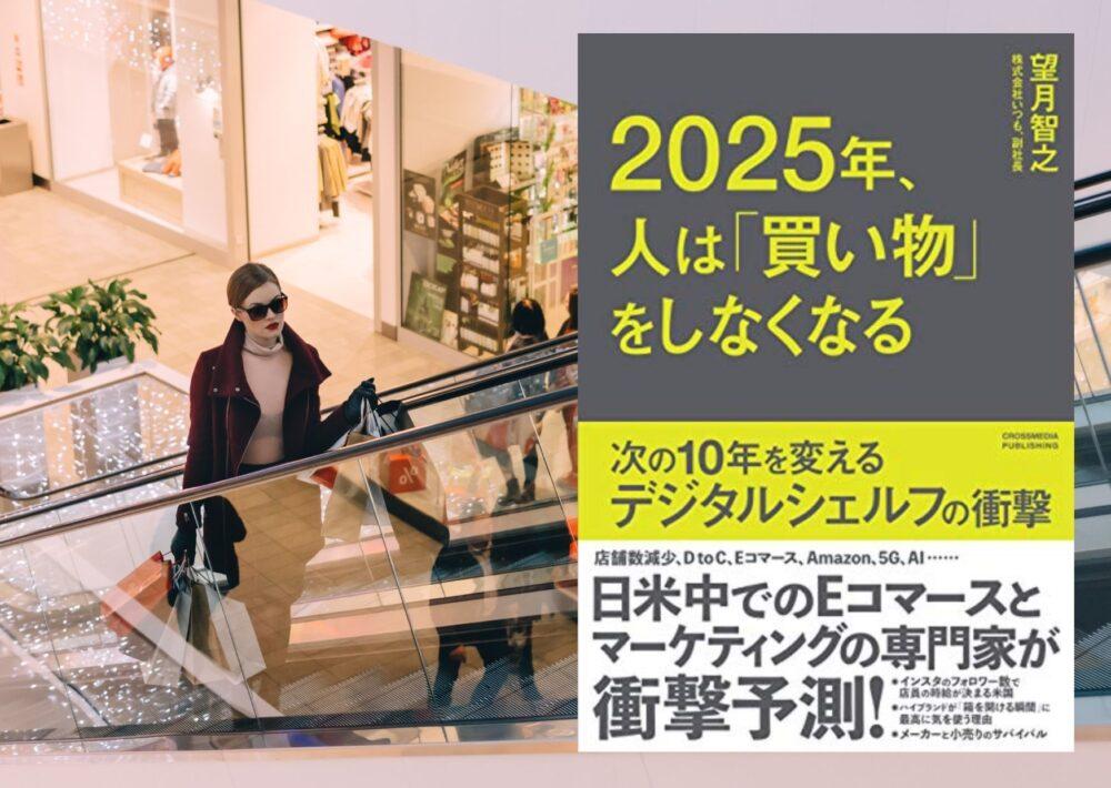 『2025年、人は買い物をしなくなる』の要約・感想【物より時間】
