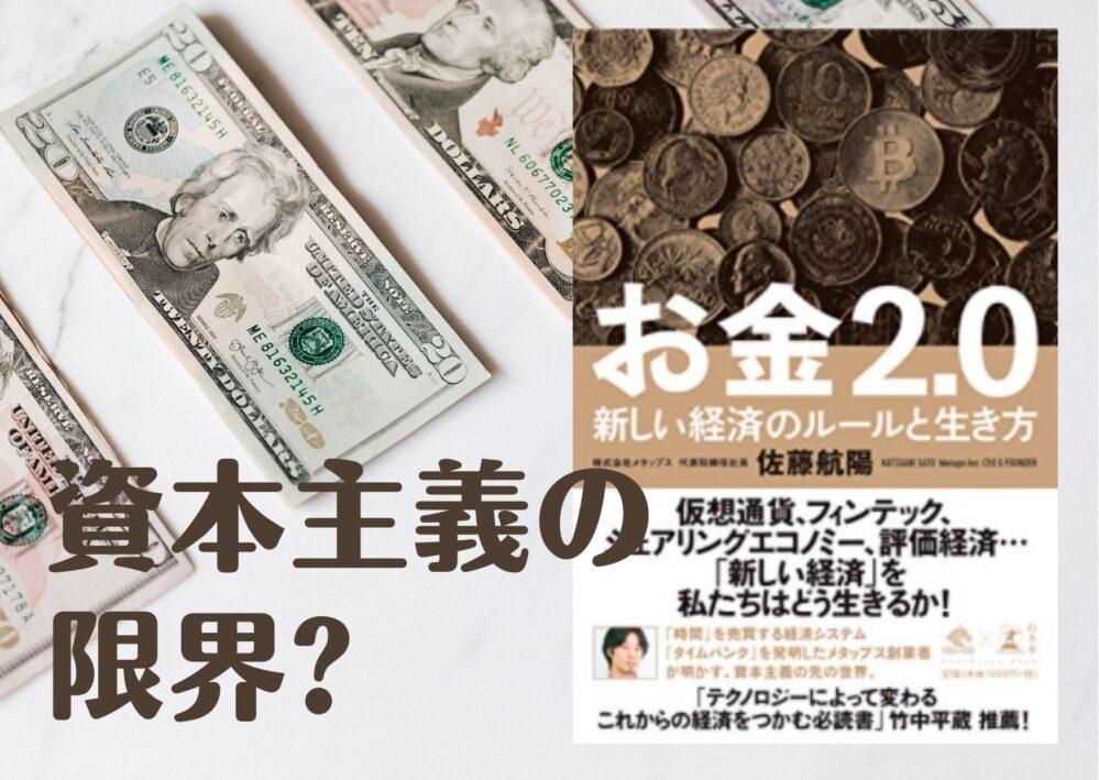 『お金2.0』の要約【資本主義から「価値」主義の時代へ】